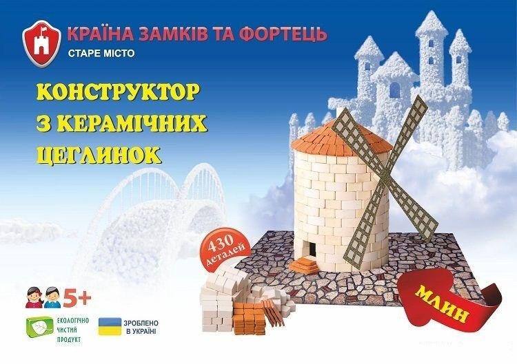 Мини-конструктор из керамических кирпичиков Мельница , серия Старый город , артикул 07100