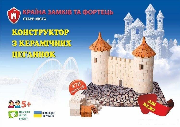 Мини-конструкториз керамическихкирпичиковДвебашни, серия Старый город