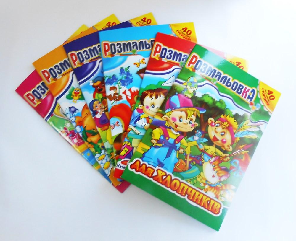 Книжка-Раскраска игрушка А4, Микс 40 цветных страниц