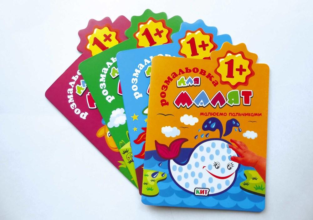 Книжка-Раскраска для малышей Рисуем пальчиками 1+В5, 12 стр. МИКС