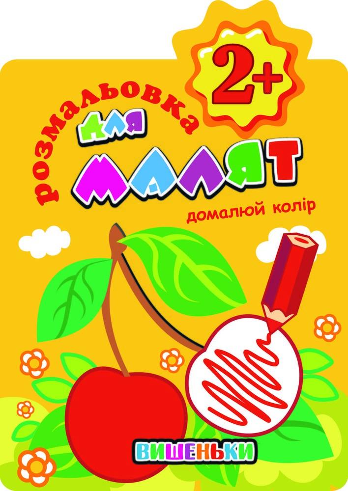 Книжка-Раскраска для малышей Дорисуй цвет 2+В5, 12 стр. МИКС