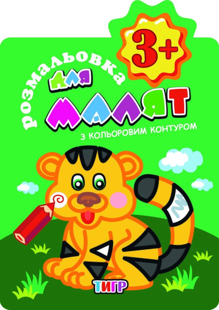 Книжка-Раскраска для малышей С цветным контуром 3+В5, 12 стр. МИКС