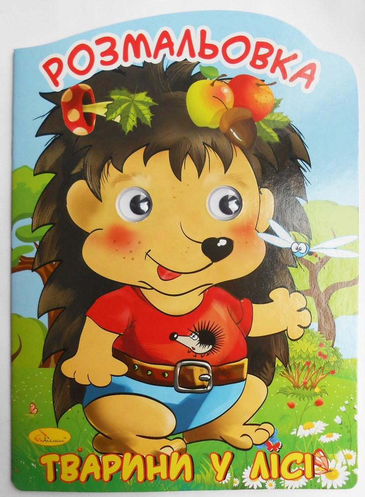 Раскраска-игрушка Веселые глазки, книжка А4, 16 стр.