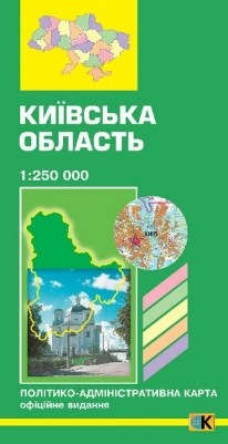 Карта Киевская область,полит./административная, м-б 1:250 000 УКР