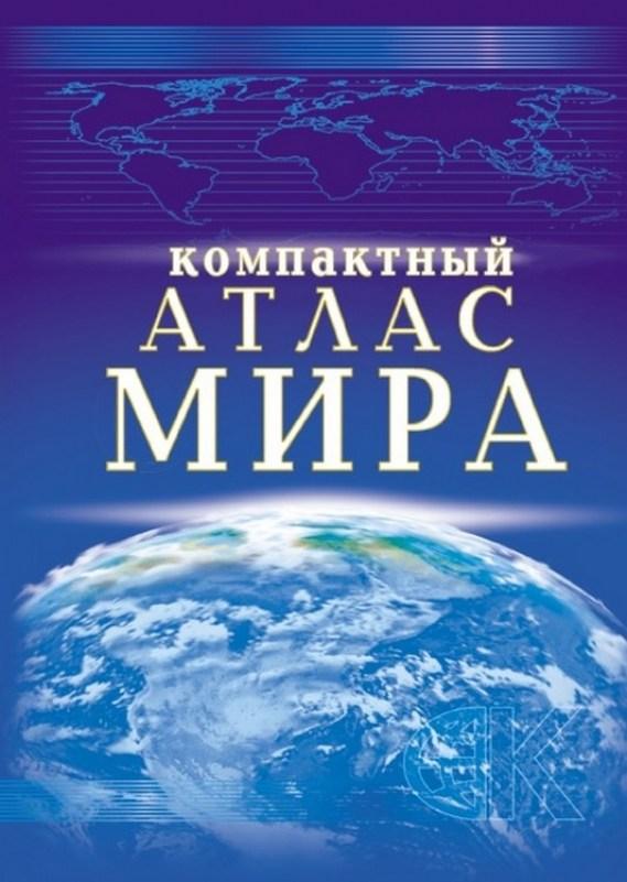 Атлас компактный мира Рус.лам.,т/о16,4х23,5см