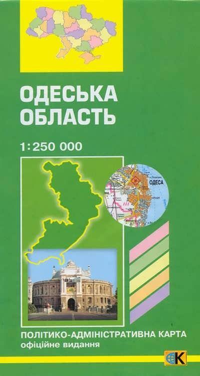Карта Одеської обл., політико-адміністративна., м-б: 1:250 000, 77*100см.,фальцованаУКР