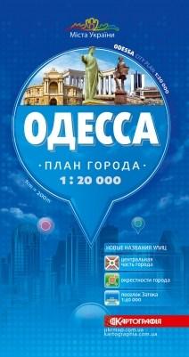 План м. Одеса, 1:20 000, 59*103см., сфальц., рос. Мова
