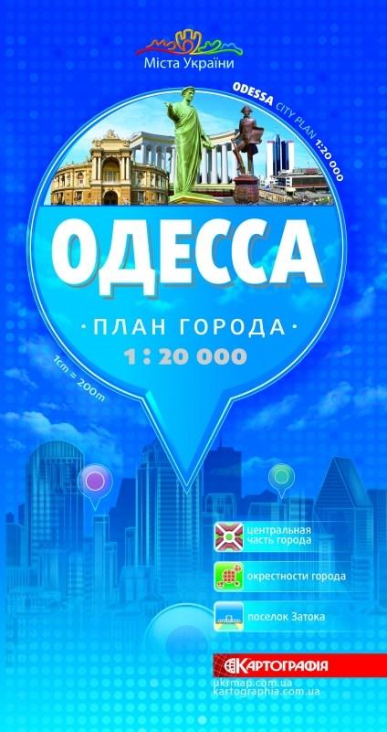 План города,Одесса м-б 1:20 000. т / о (РУС).