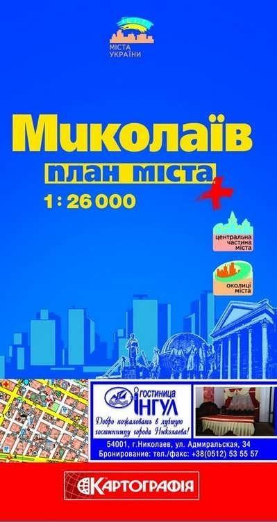План міста Миколаїв, м-б: 1:26 000, 58*92см., фальцований., укр. мова