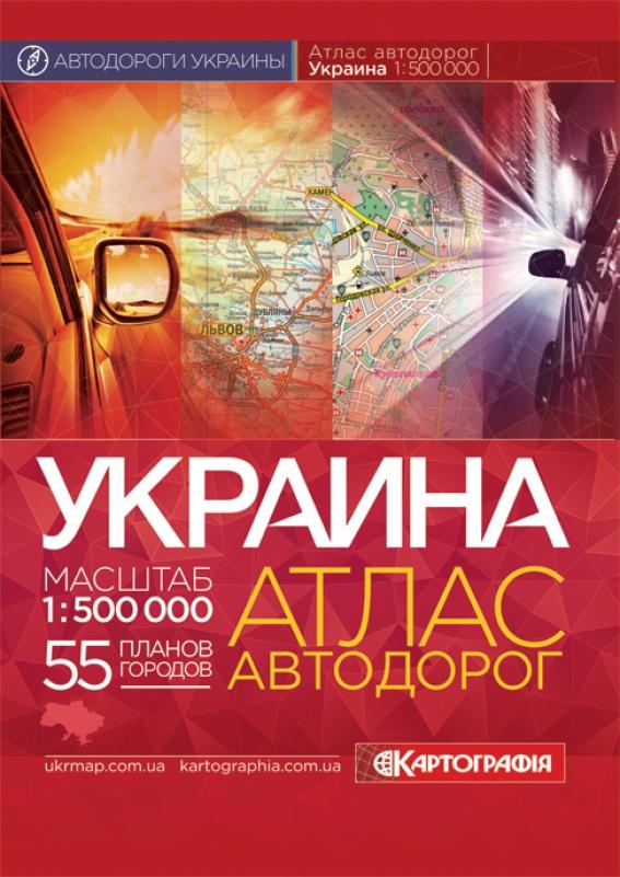 Атлас автошляхів України, м-б: 1:500 000, 16*23см., 200стор., м/обкл., рос. мова