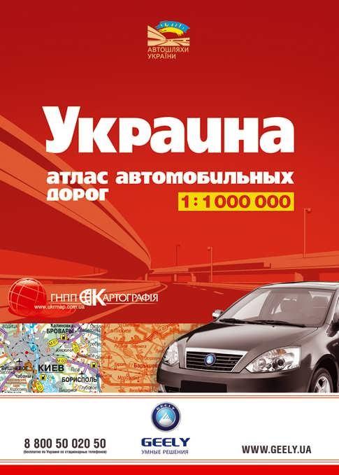 Атлас автошляхів України, скорочений, м-б: 1:1 000 000, 16*23см., 48стор., рос. мова
