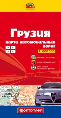 Карта автомобильных дорог.Грузия. М-б 1: 600 000. (РУС)