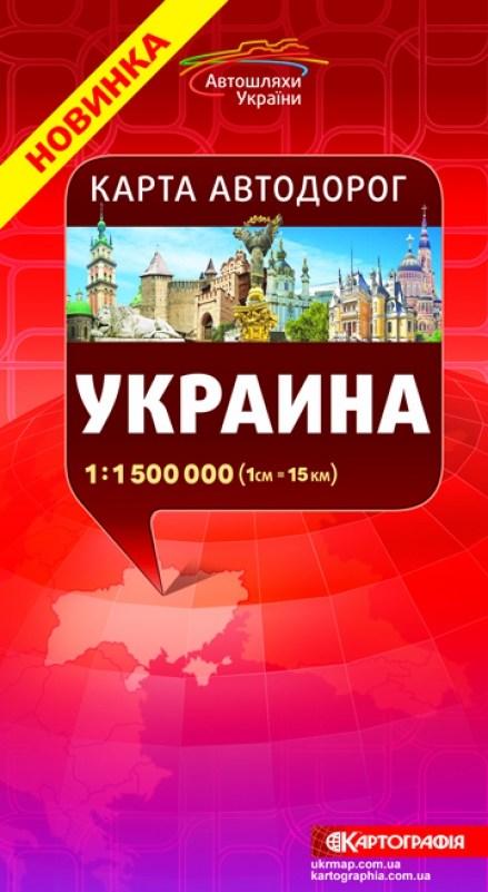 Карта автодорог Украина 1: 1500000 (РУС)