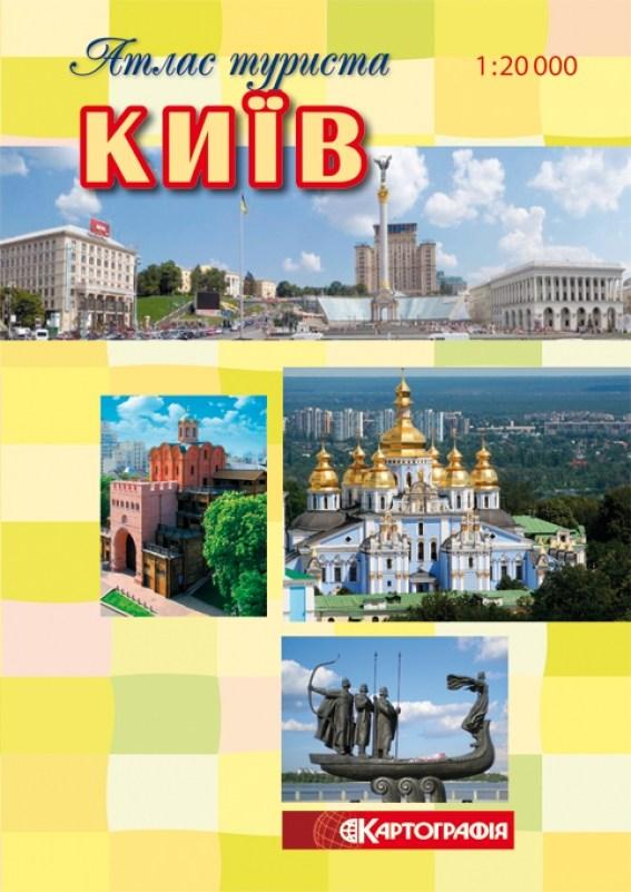 Атлас туриста Киев, м-б 1:20000 УКР