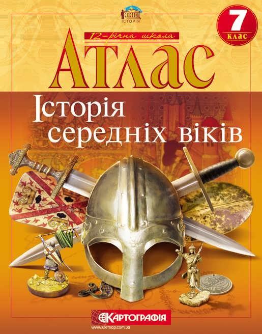 7-й клас, Атлас, Історія середніх віків