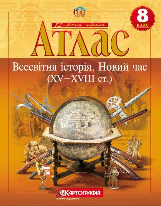 8-й клас, Атлас, Всесвiтня iсторiя.Новий час (ХV-ХVIII cт)