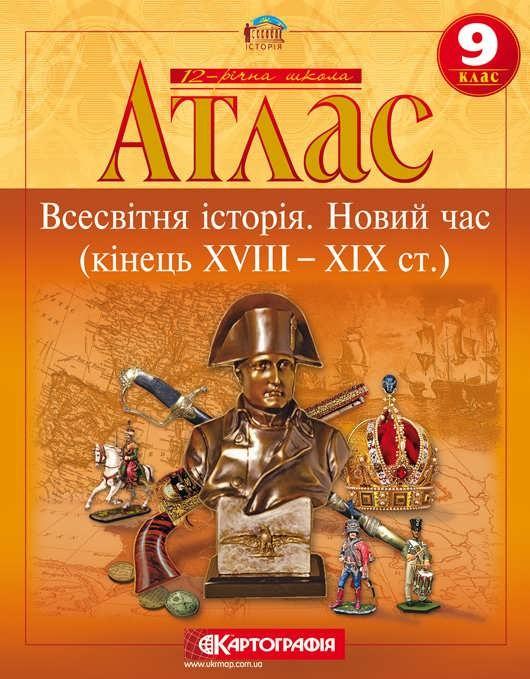 9-й клас, Атлас, Всесвiтня iсторiя.Новий час (ХVIII - XIX cт)