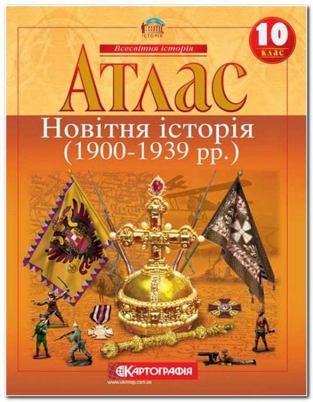 10-й клас, Атлас, Новітня історія
