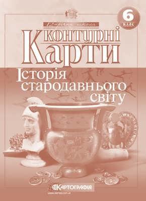 6-й клас, Контурна карта, Історія стародавнього світу