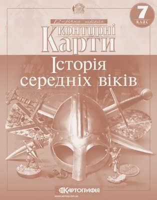7-й клас, Контурна карта, Історія середніх віків