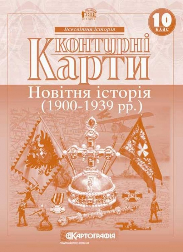 10-й клас, Контурна карта, Новітня історія (1900-1939 рр.)