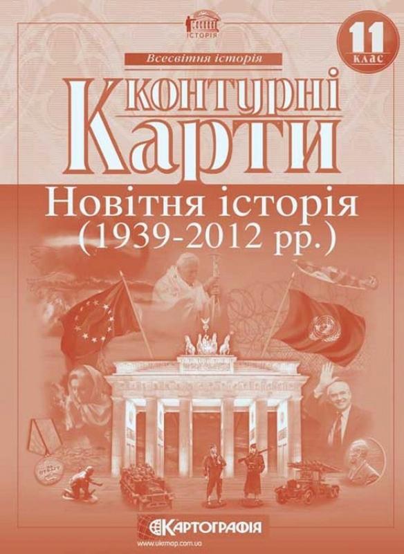 11-й клас, Контурна карта, Новітня історія (1939-2012 рр.)