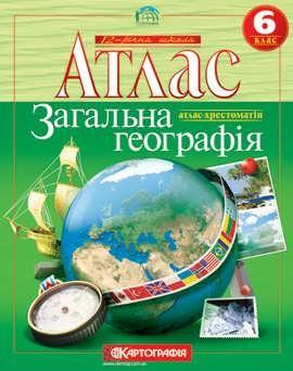 6-й клас, Атлас, Загальна географія /хрестоматія/