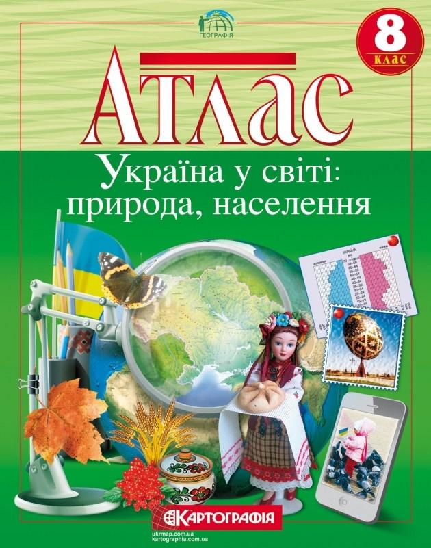 8-й клас, Атлас Україна у світі: природа, населення