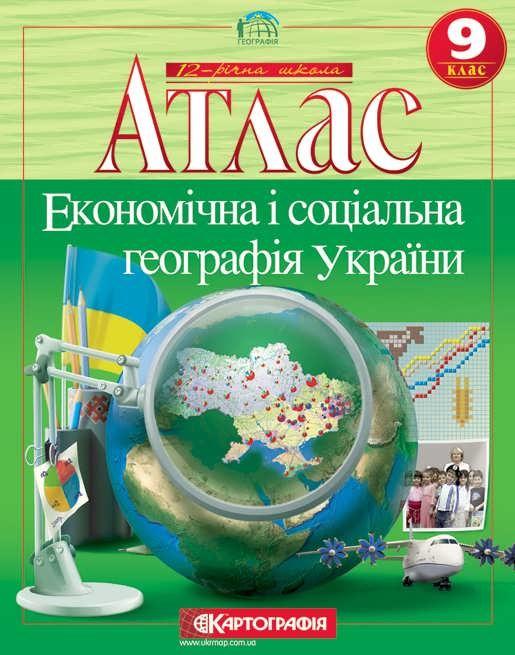 9-й клас, Атлас, Економічна і соціальна географія України