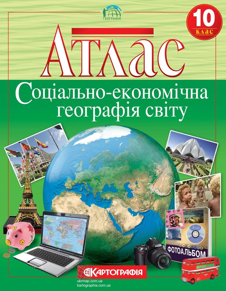 10клас, Атлас, Економічна і соціальна географія світу