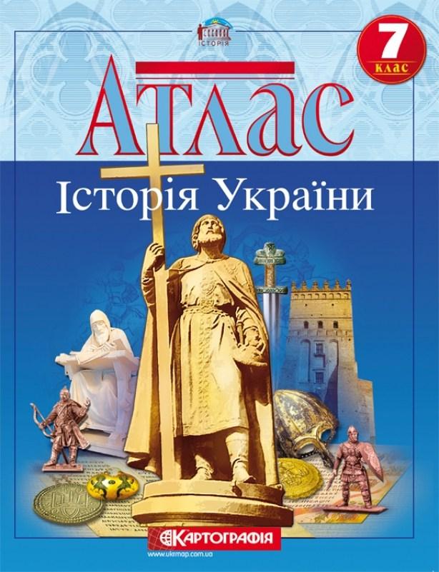 7 клас Атлас Історія України 7 клас
