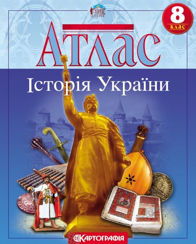 8 клас Атлас Історія України