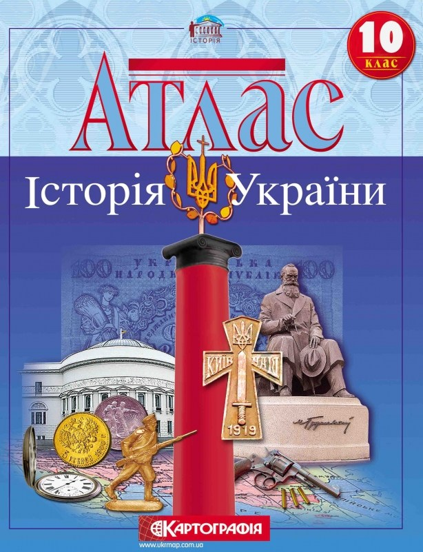 10 клас Атлас Історія України