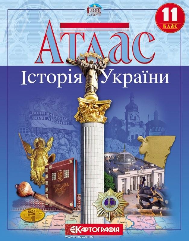 11 клас Атлас Історія України