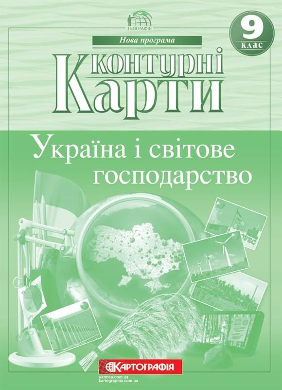 9-й клас, Контурная карта,Украина и мировое хозяйство