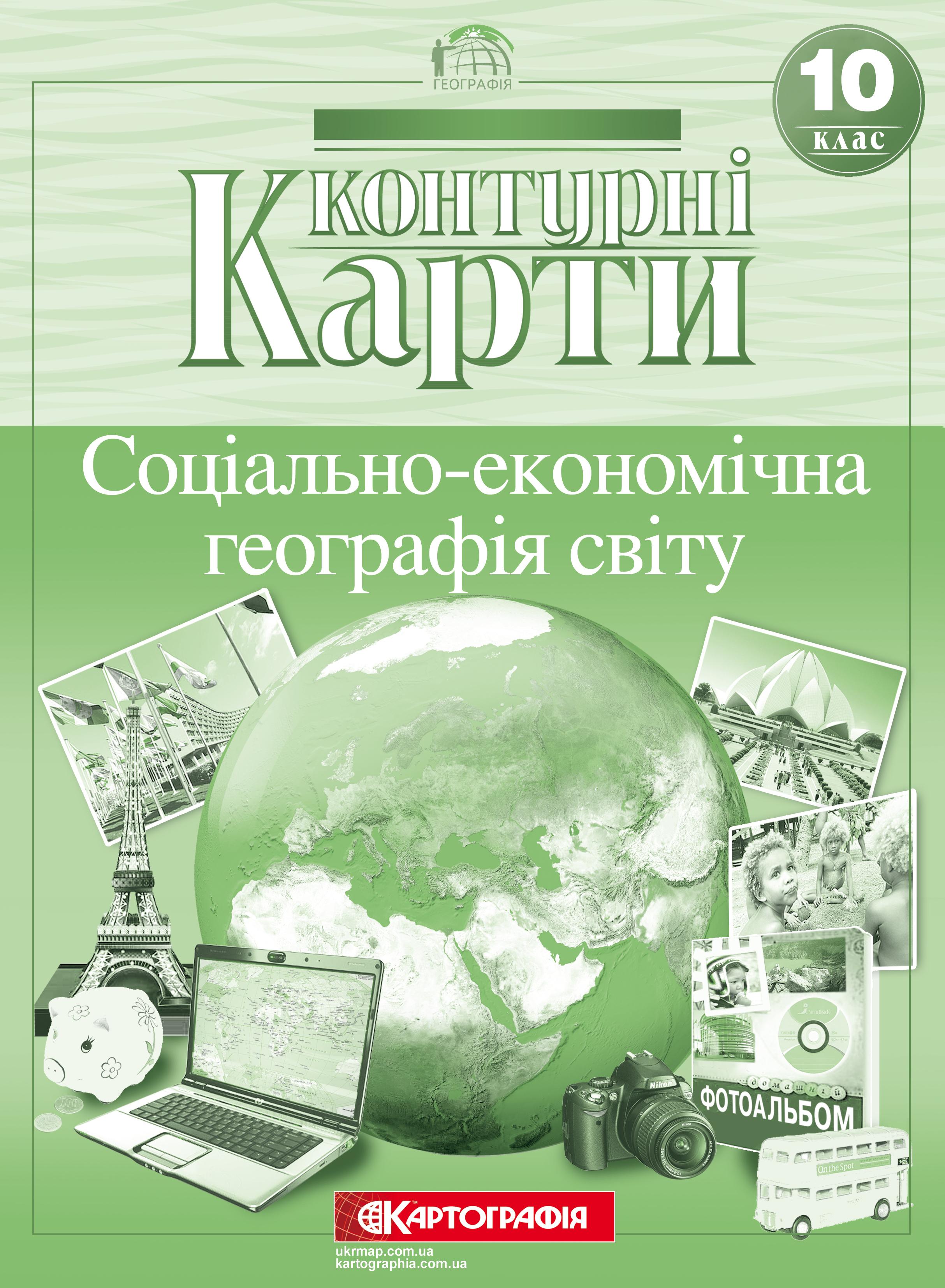 10 клас, Контурна карта, Соціально-економічна географія світу