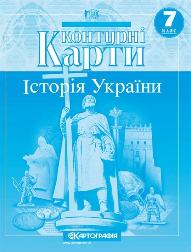 гдз контурная карта история украины
