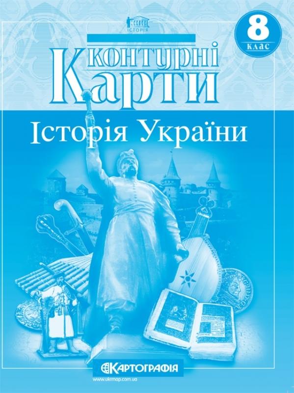 8 класс Контурна карта  Історія України 8 класс