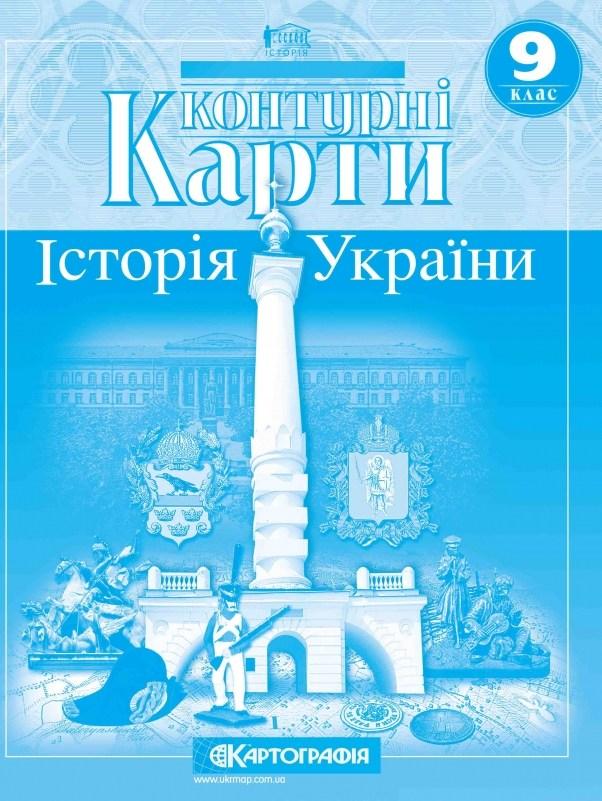 9 клас Контурна карта  Історія України