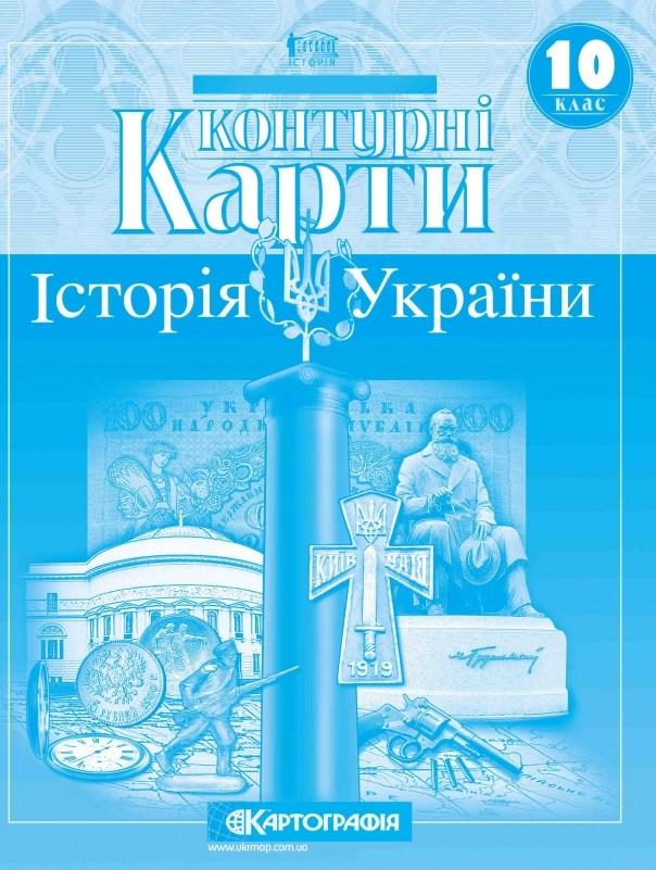 10 клас Контурна карта  Історія України