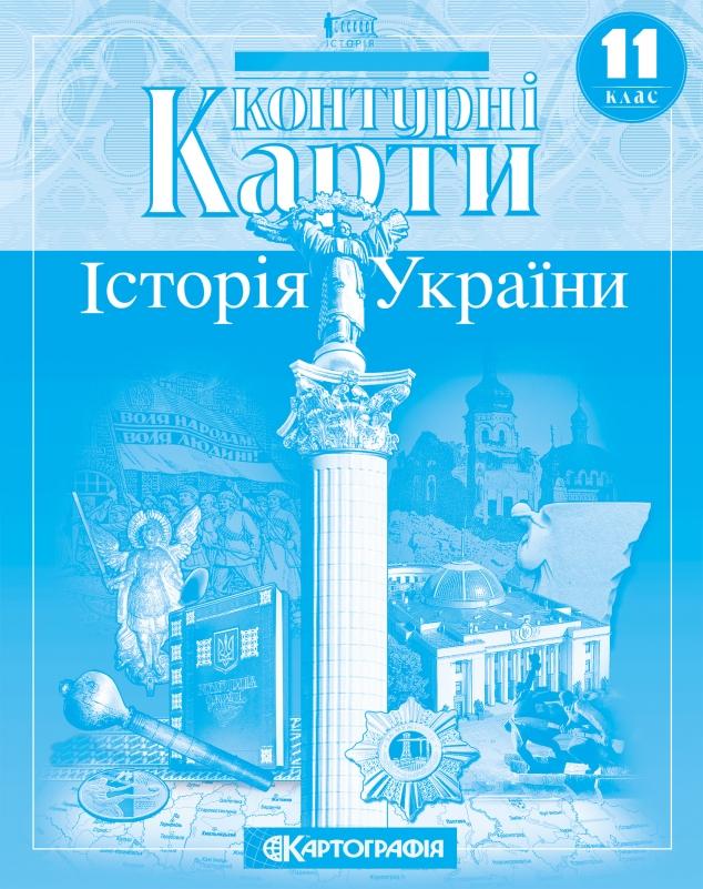 11 клас Контурна карта  Історія України