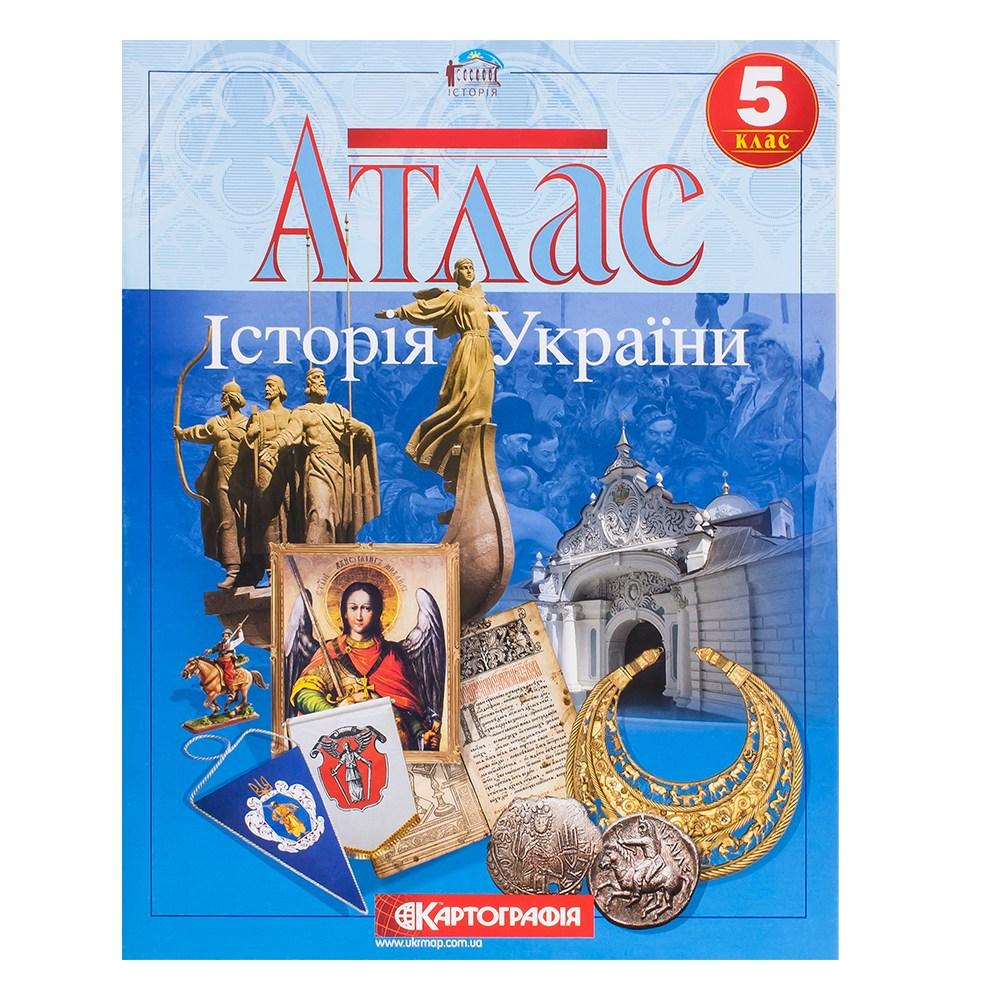 5 клас Атлас Історія України (контурнi карти)