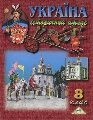 8 класс Атлас История Украины