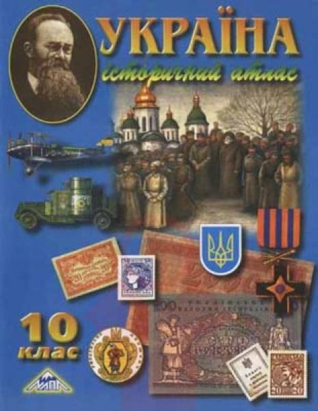 10 класс Атлас История Украины