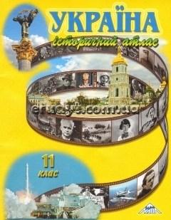 11 класс Атлас История Украины