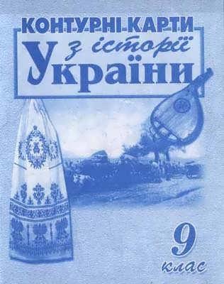 9 класс Контурная карта. История Украины