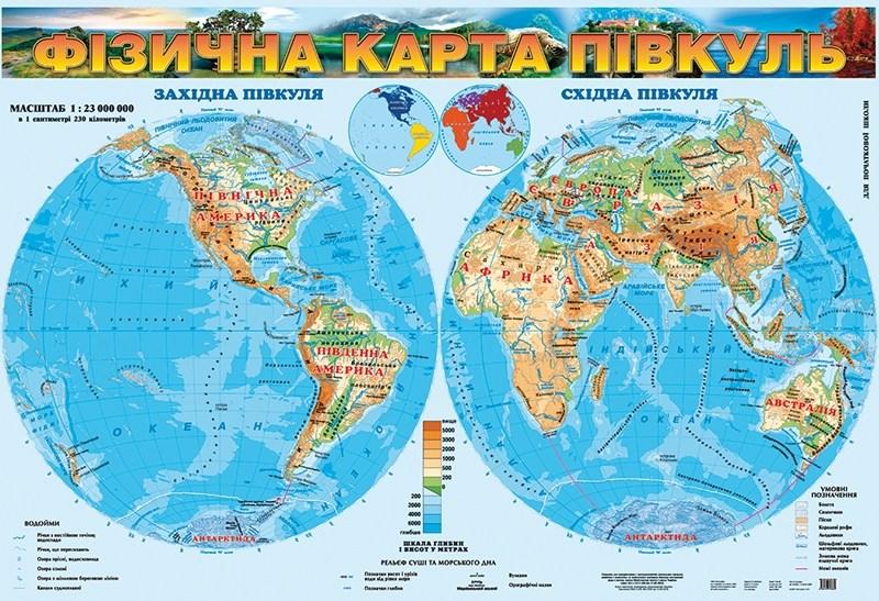 Карта полушарий физическая м-б 1:23 000 000 для начальной школы картон.112*160,УКР