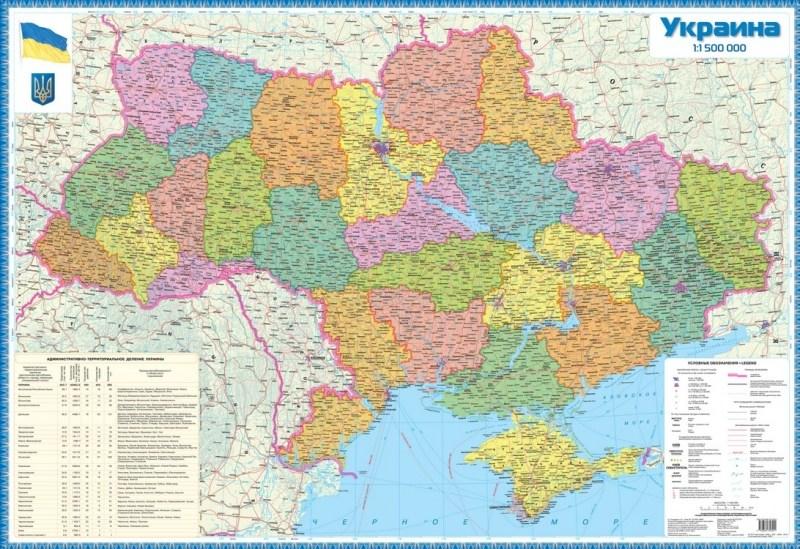 Карта Украини політ/адмін., 1:1 500 000, 63*93см., стінна,  ламін. папір, РОС